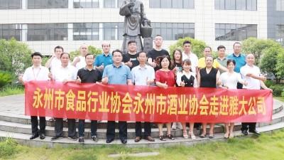 酒协团队造访雅大  共商振兴永州酒业
