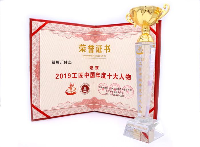 2019工匠中国年度十大人物