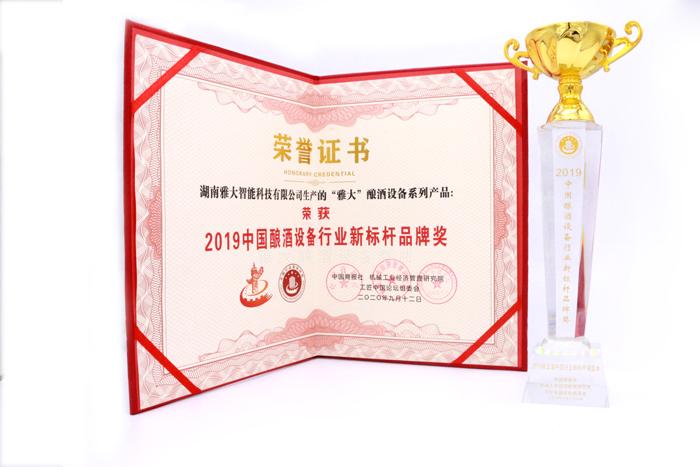 2019中国酿酒设备行业新标杆品牌奖