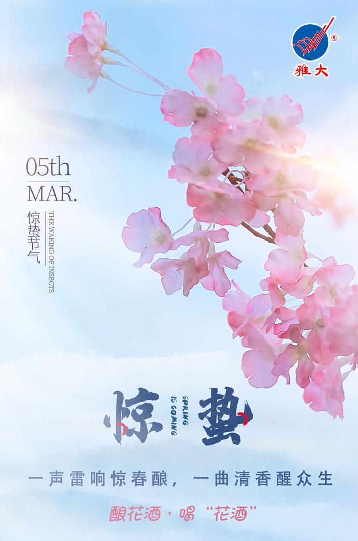 """3.5惊蛰时间春雷动,酿花酒,喝""""花酒"""""""