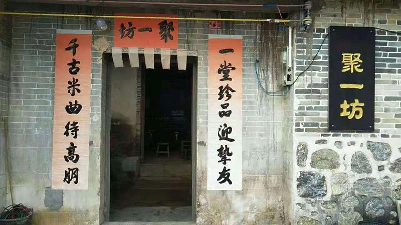 10.24农家米酒 聚一坊酒坊