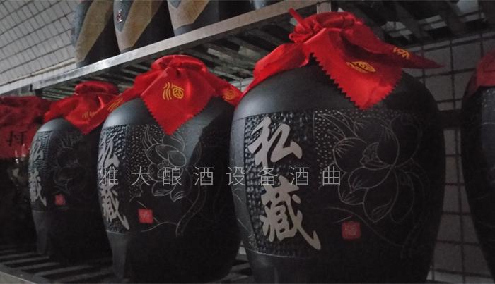 12.23雅大学员——陶瓷缸私人定制酒