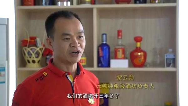 【酿酒扶贫】黎云勋凭1套白酒生产设备酿酒致富,并带领村民就业