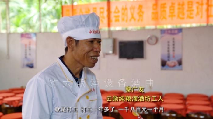 帮贫困户黎广友实现在家门口就业
