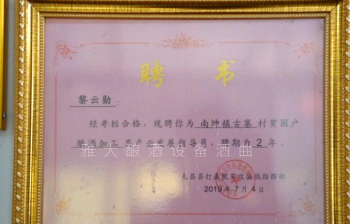 黎云勋被聘为酿酒加工类扶贫指导员