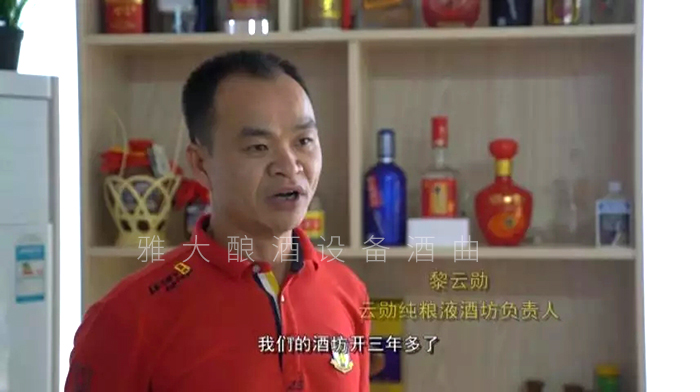 黎云勋凭1套白酒生产设备酿酒致富,并带领村民就业