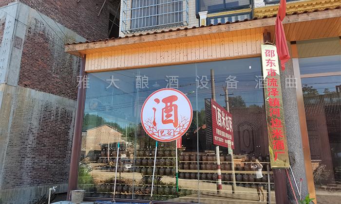 7.16邵东市流泽镇河边米酒厂