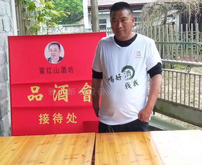 11.10宁红山酒坊品酒接待处