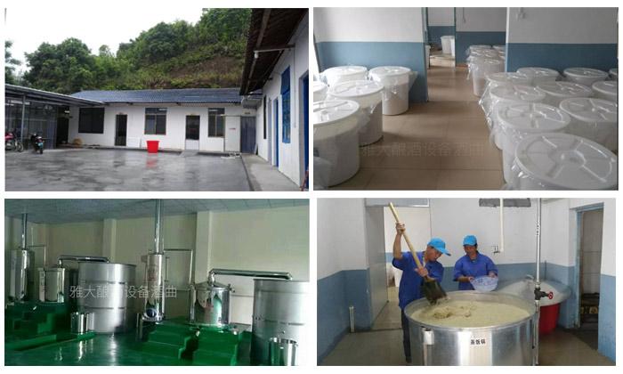 雅大玉米酿酒设备酒厂实拍图——酒坊卫生很重要