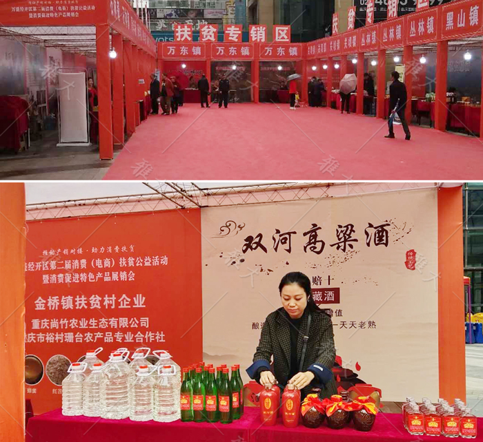 3.22杨哥酿造的高粱酒在扶贫专销区销售