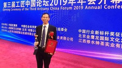热烈祝贺:湖南雅大董事长胡顺开荣获中国酿酒国匠大奖!