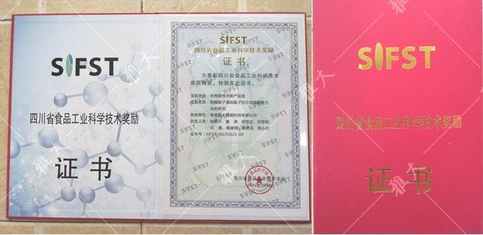 雅大酿酒项目荣获食品工业科技进步奖