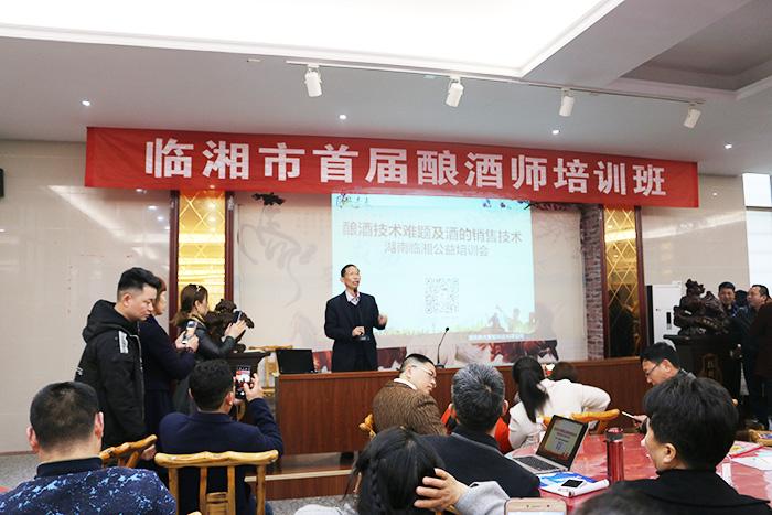 胡顺开同志受临湘市政府邀请为临湘市300多位酿酒从业人员培训1