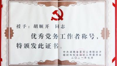 喜讯:雅大胡顺开荣获湖南省优秀党务工作者称号