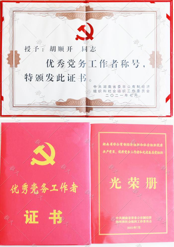 """胡顺开同志被授予""""优秀党务工作者""""称号。"""