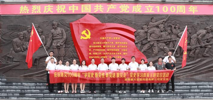 组织雅大党支部党员参观红六军团指挥部旧址,学习党史