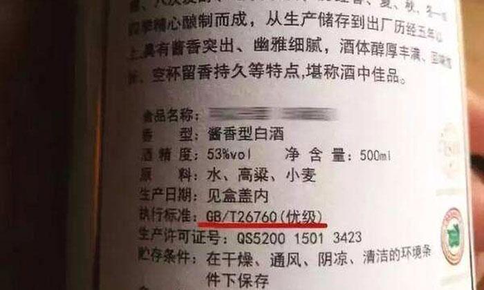10.29酱酒执行标准