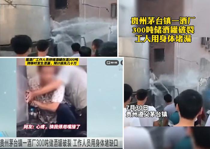 8.6茅台镇一储酒罐破裂,工人用身体去堵