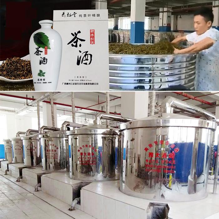 11.30雅大酿酒设备助力云起堂酿造茶叶酒.