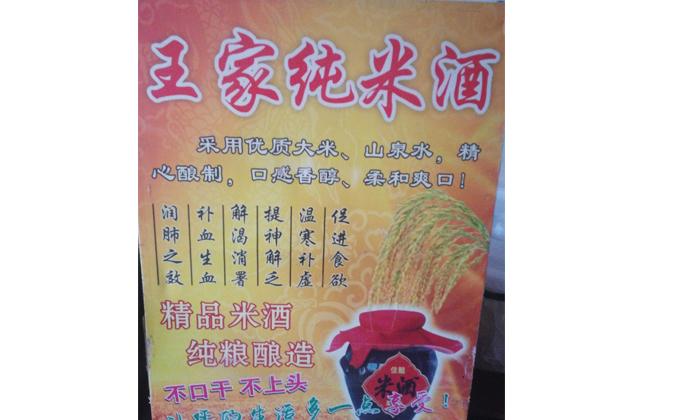 10.20王姐用做酒设备酿造的纯米酒