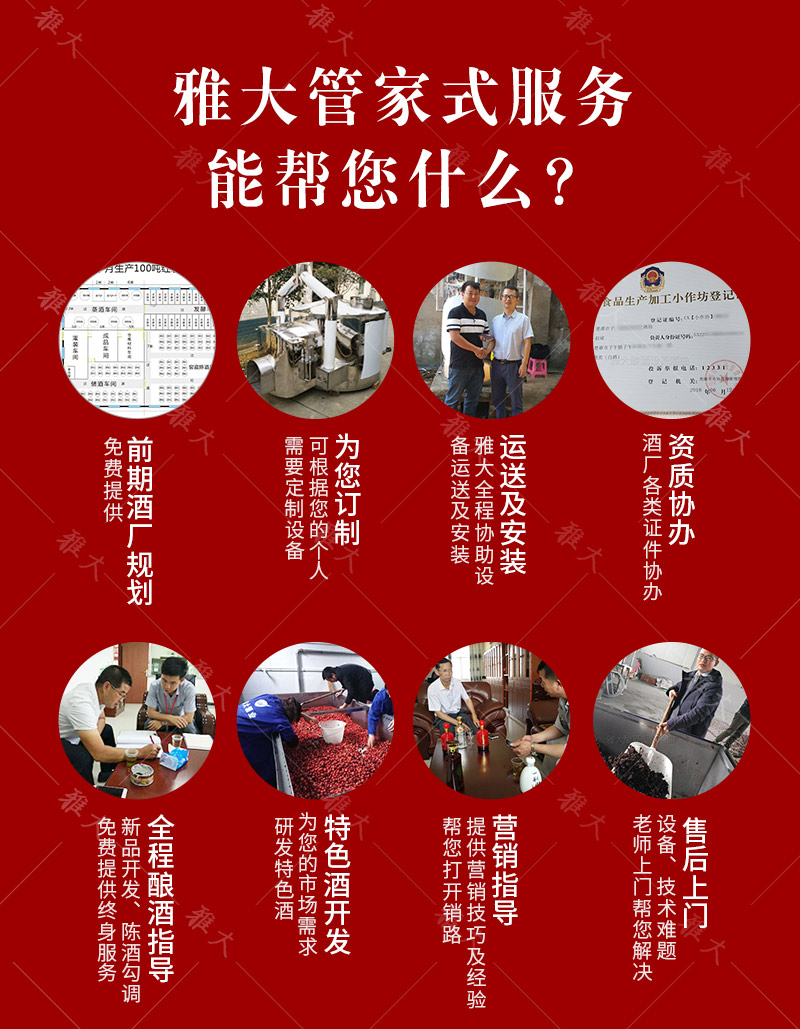 最新大型酿酒设备详情中国风_08