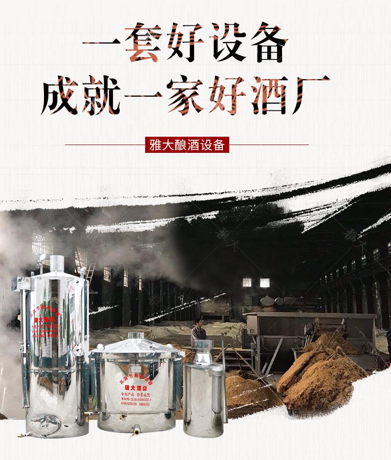 最新大型酿酒设备详情中国风_01
