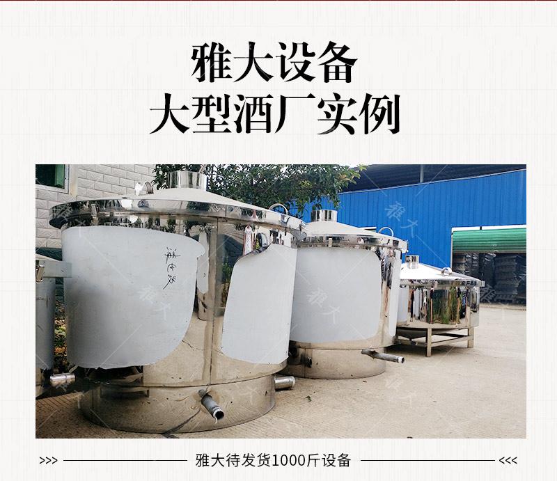 最新大型酿酒设备详情中国风_13