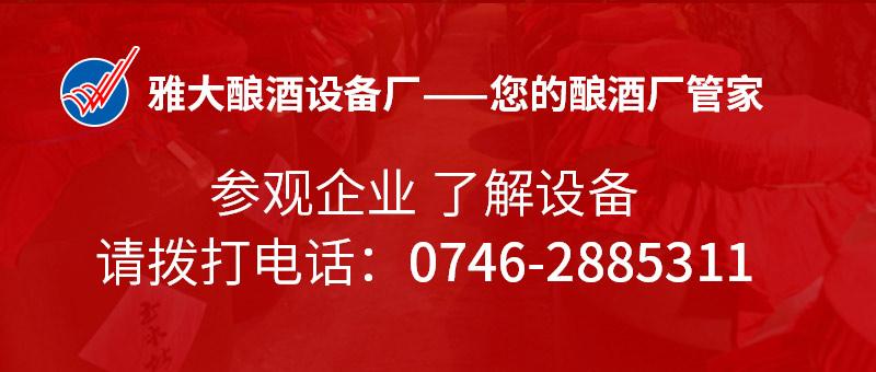 最新大型酿酒设备详情中国风_17