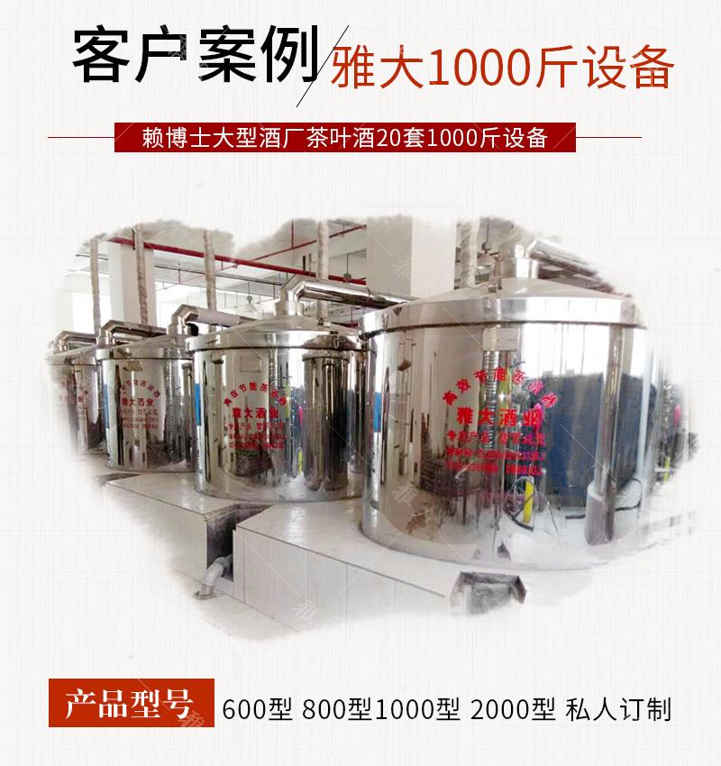 最新大型酿酒设备详情中国风_02