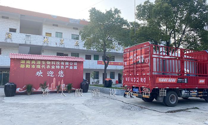 1.29湖南尚源生物科技有限公司