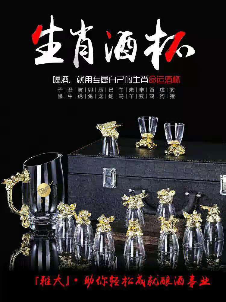 9.22十二生肖酒杯