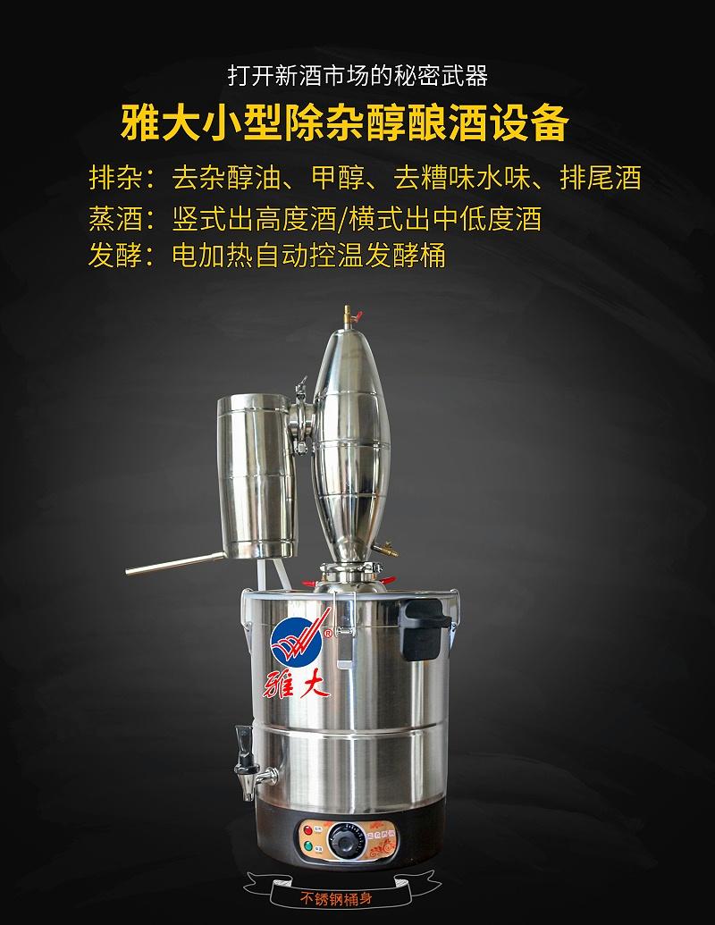 9.22雅大小型除杂醇酿酒设备