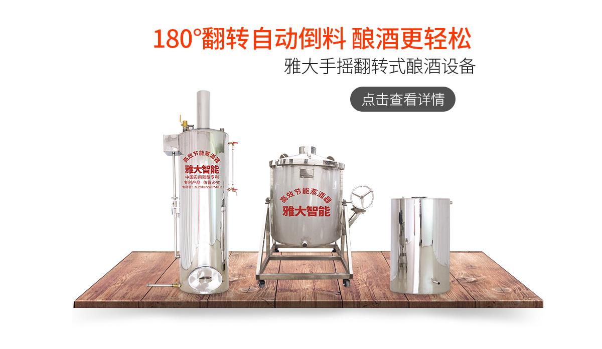 自动翻转酿酒设备-1200_
