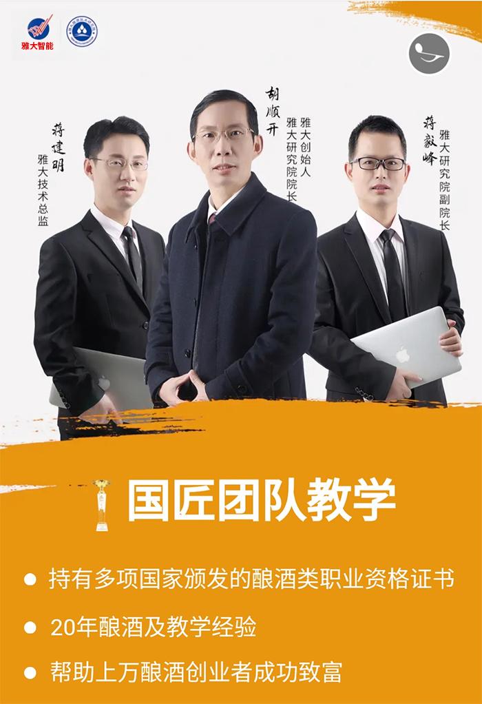9.28雅大技术研发团队代表