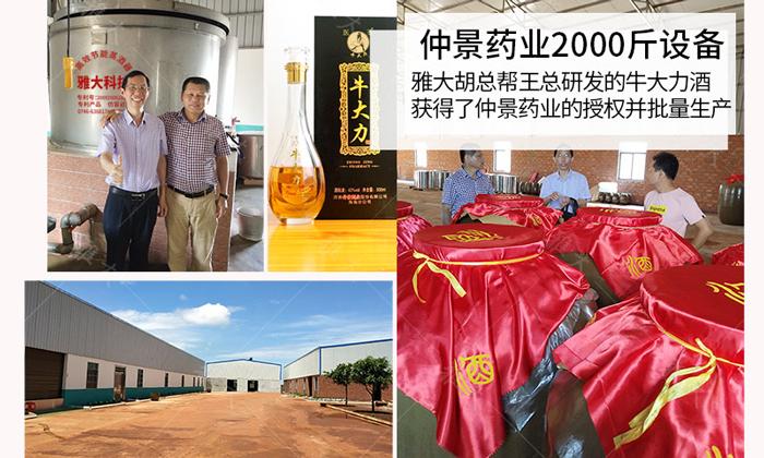 9.28海南学员2000斤大型白酒酿酒设备
