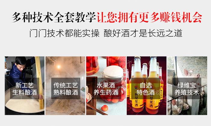 9.28多种酿酒技术全套酿酒培训帮您酿出好酒