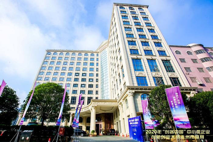 """7.16 2020年""""创客中国""""中小微企业创新创业大赛永州市复赛1"""