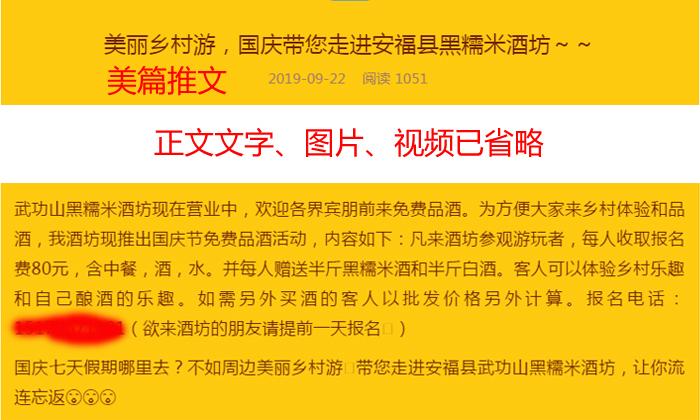 10.10武功山黑糯米酒坊国庆促销文案