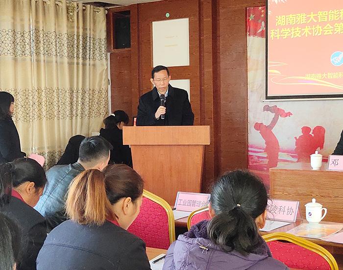 雅大智能科协第一届主席胡顺开同志发表讲话