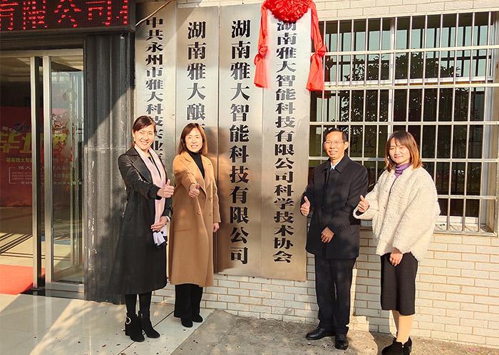 湖南雅大智能科技科协揭牌仪式