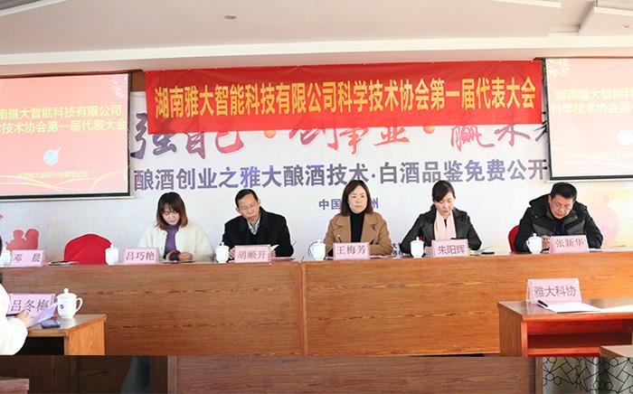 湖南雅大智能科技有限公司科协会第一次代表大会主要参会领导