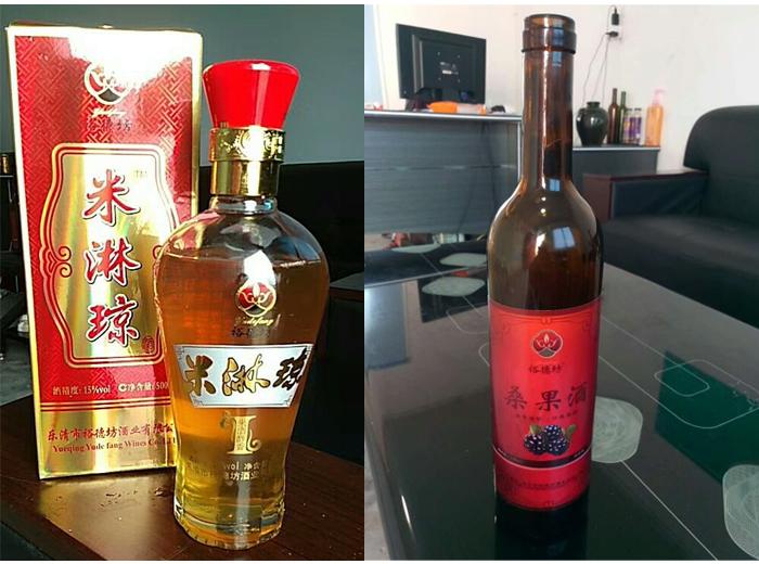 9.3裕德坊酒厂推出的特色酒—米琳琼酒