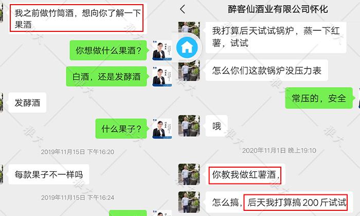 10.11雅大老师指导刘哥酿造新红薯酒