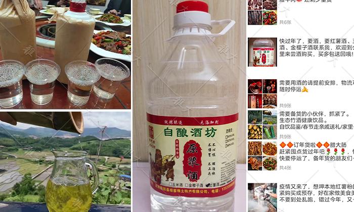 10.11刘哥的酒厂多元化,实现美酒大卖