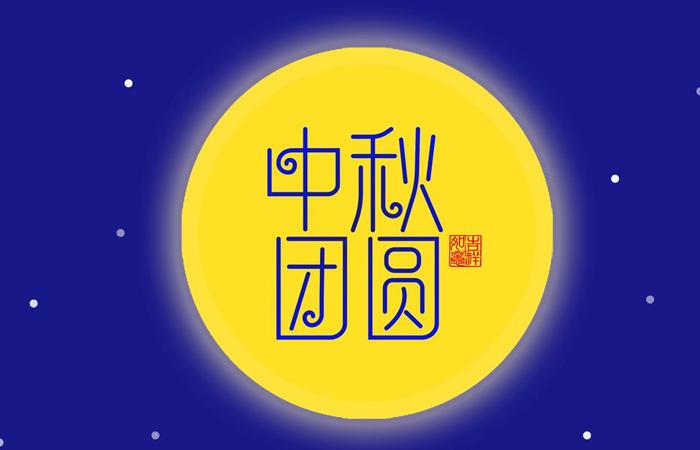 9.12中秋团圆