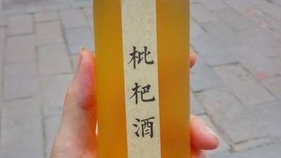 枇杷除了鲜吃、做成糖水罐头,还可用酿酒生产设备做成酒!