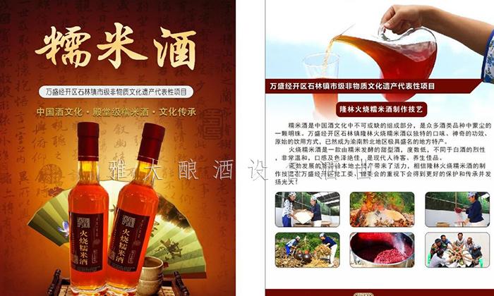 11.24-王姐用小型蒸酒设备开酒坊,酒酿做馒头,爱情事业双丰收隆林酒坊-糯米酒宣传单