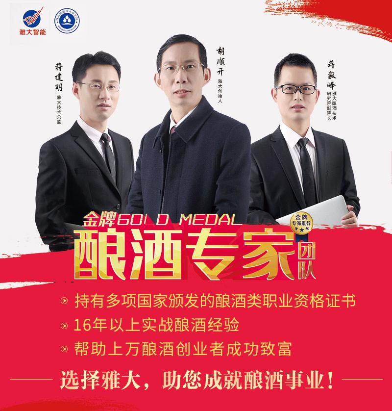 11.5国家酿酒专家团队-配图
