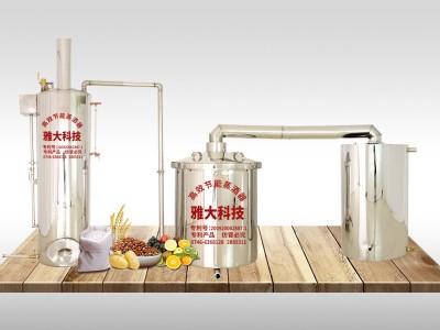 雅大多功能新型酿酒设备