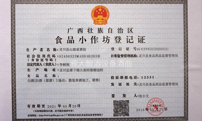 食品小作坊登记证